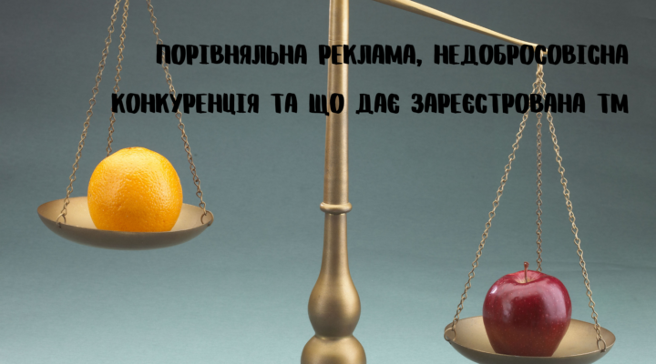 Comparative advertising, unfair competition, and what preferences gives registered TM